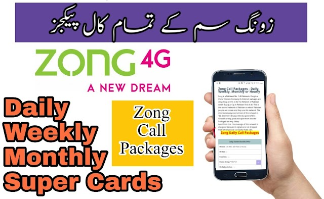 Zong Call Packages - Daily, Weekly, Monthly or Hourly