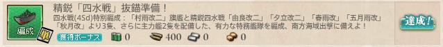 艦これ_精鋭「四水戦」抜錨準備!_04.png