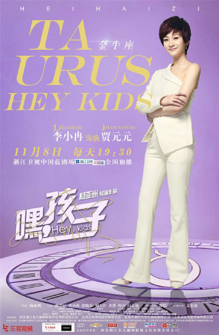 Hey Kids China Drama