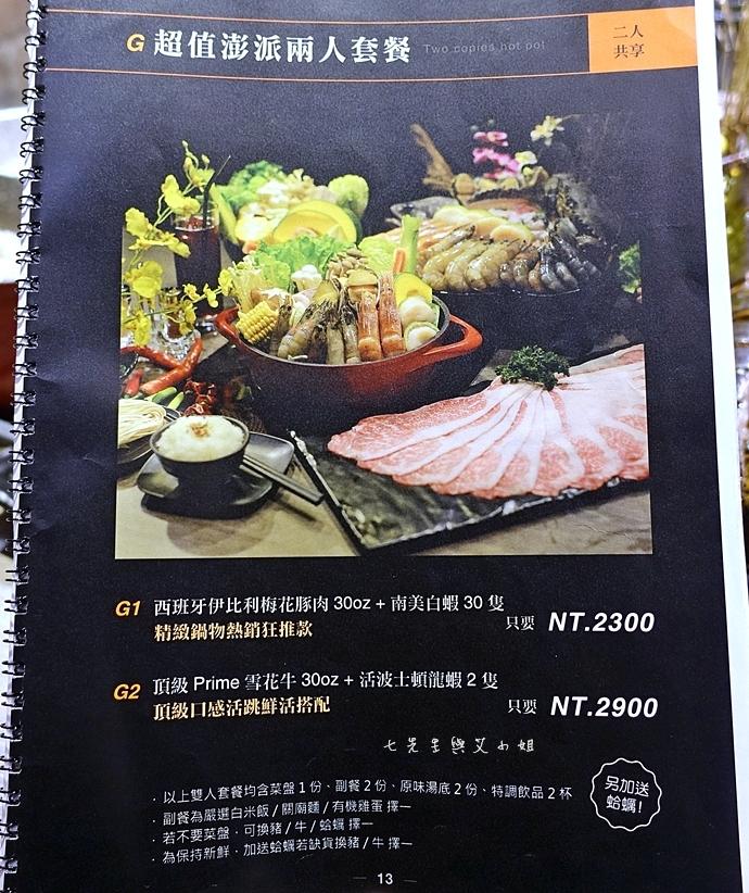 24 慕食極品和牛活海鮮平價鍋物
