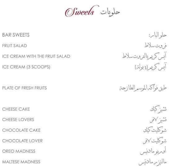 اسعار مطعم بلكونة