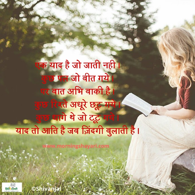 याद,  Yaad Shayari, Miss You
