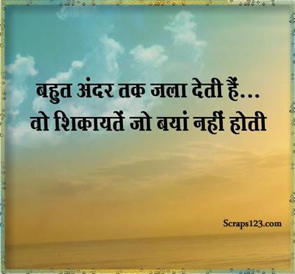 Shikayat  Image - 2
