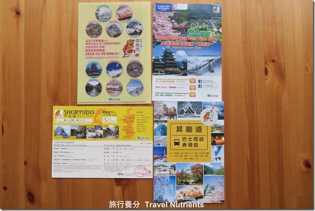 昇龍道高速巴士周遊券 (12)