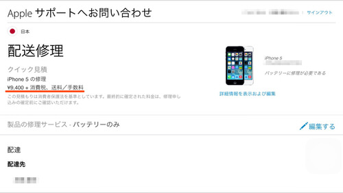 iPhone5配送修理