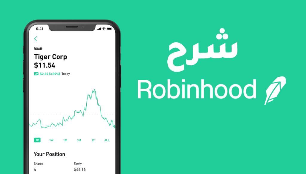 شرح تطبيق روبن هود للتداول والاستثمار في الأسهم