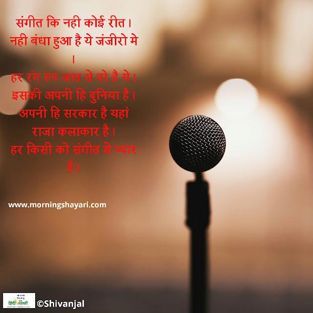 संगीत, Music Shayari, song, Gaane, music, Sangeet Shayari, Sangeet image, Music pick