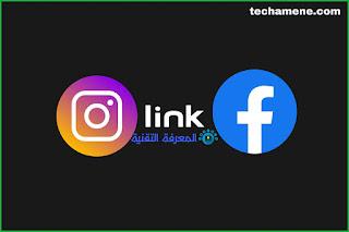 ربط حساب Instagram بفيسبوك؟