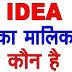 IDEA कंपनी का मालिक कौन है ? 95 प्रतिशत लोग नहीं जानते