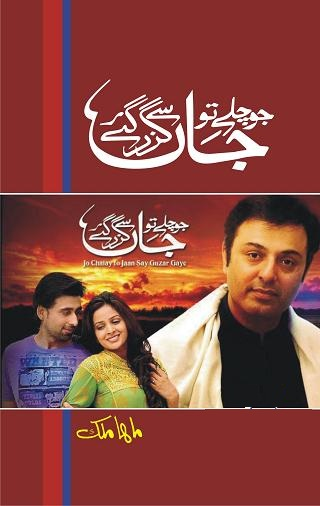 Jo Chalay tu Jaan say Guzar Gaye Complete Novel By Maha Malik