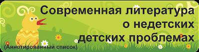 http://www.akdb22.ru/sovremennaa-literatura-o-nedetskih-problemah