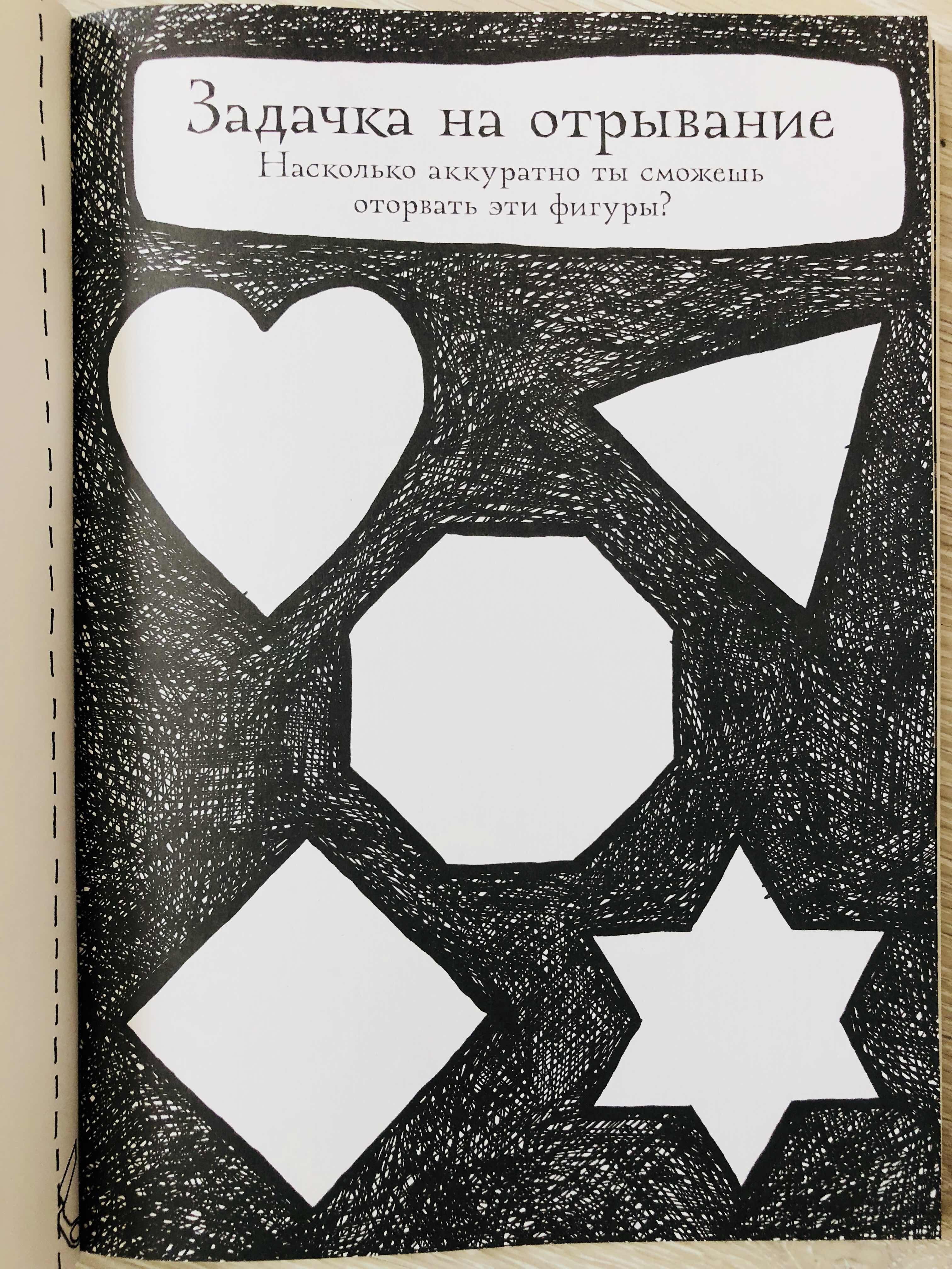 Очень круто и с пользой: книжка Супер Бумага 6