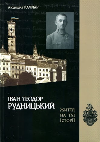 Ivan Theodor Rudnytzky: Life in the Context of History