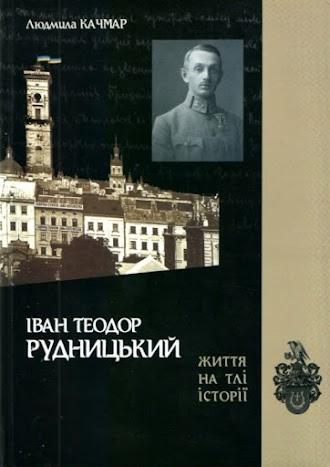 Іван Теодор Рудницький: життя на тлі історії