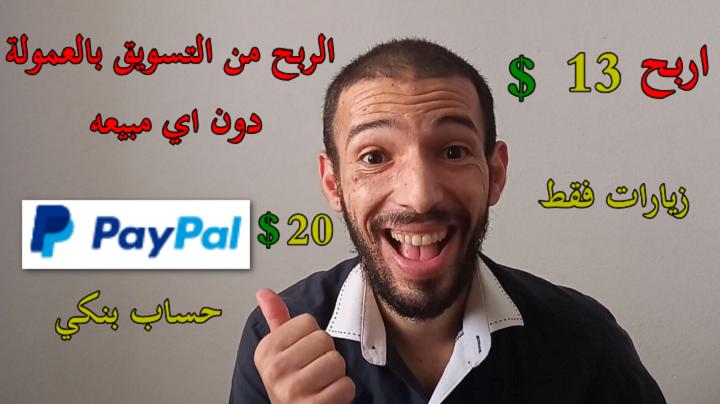 الربح من الانترنت عبر التسويق بالعمولة فقط بجلب الزيارات اربح 13 دولار السحب عبر  باي بال و حساب بنكي  newchic