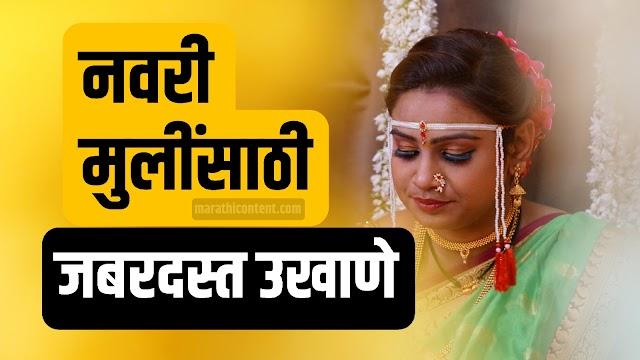 marathi ukhane for female | ukhane in marathi for female