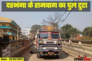 दरभंगा के रामबाग का ऐतिहासिक पुल टुटा, बालू से लदा था ट्रक