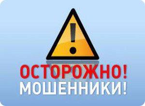 Почта России призывает остерегаться мошенников