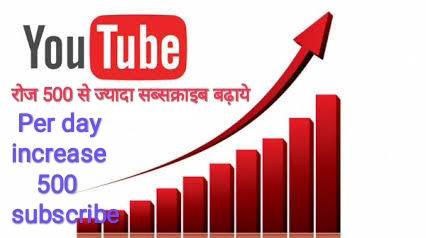 Youtube channel pe daily 500 se jayda subscribe badhaye. 100% guaranted