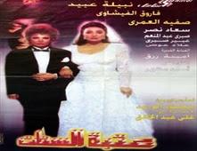 فيلم عتبة الستات للكبار فقط