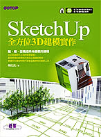 2012SketchUp全方位3D建模實作