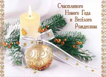 božićna čestitka vicevi Božić i Nova godina: Božićna pravoslavna čestitka božićna čestitka vicevi