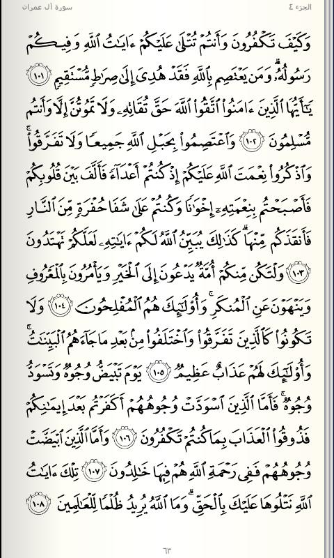 تفسير القرآن الكربم سورة آل عمران 101 108