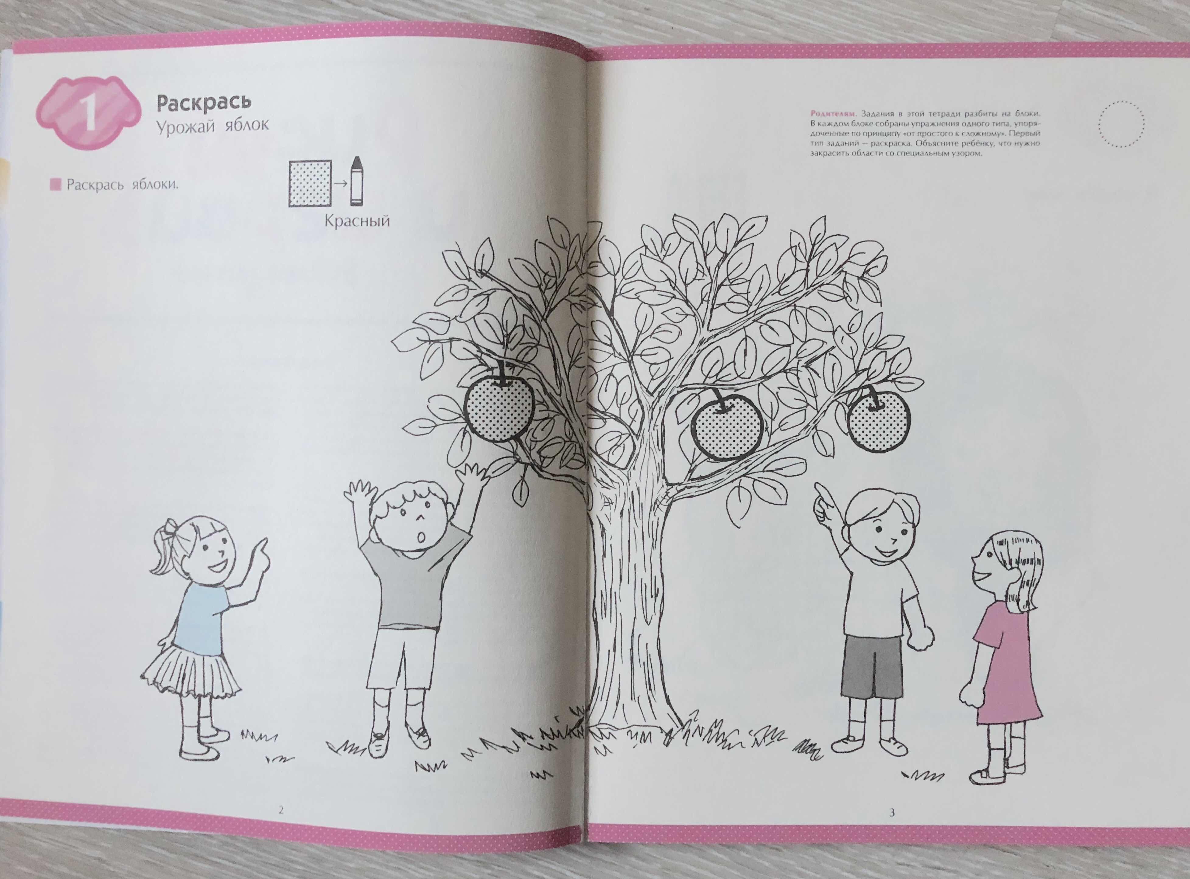 """Рисуй и Играй"" - тетради НЕ про рисование 6"