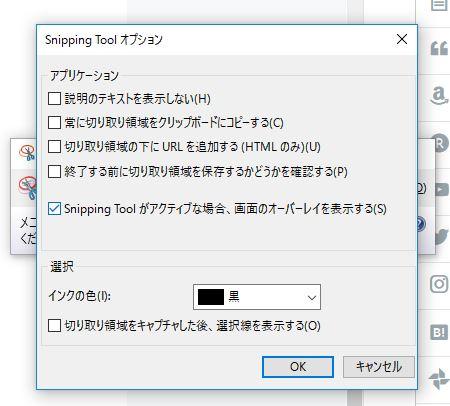 SnippingToolオプション