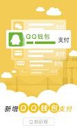 Screenshot of 春秋航空