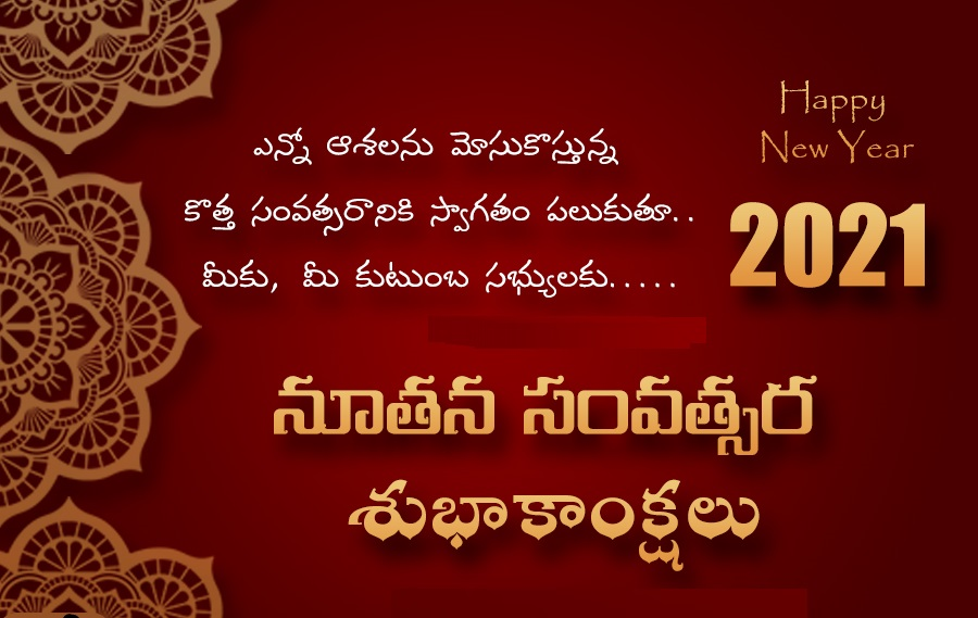 Happy New Year 2021 Wishes in Telugu | Quotes in Telugu