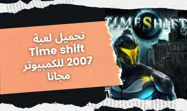 time shift game download for pc free