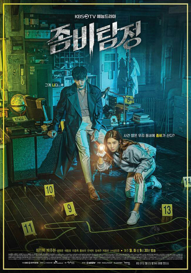 Kdrama Zombie Detective (2020): Pencarian Jati Diri Zombie