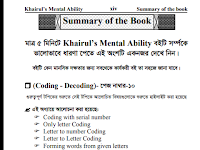 Summary of Khairuls Mental Ability Book (Whole part) | Khairuls Mental Ability বইটির সমস্ত অংশের সামারি - PDF ফাইল