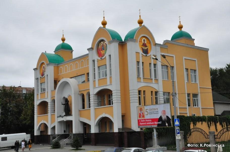 Днепропетровское епархиальное управление