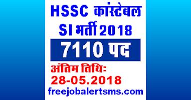 HSSC Constable Bharti 2018