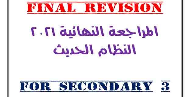 تنزيل اهم مذكرة مراجعة نهائية كاملة في اللغة الإنجليزية للصف الثالث الثانوي 2021 لمستر محروس هيكل