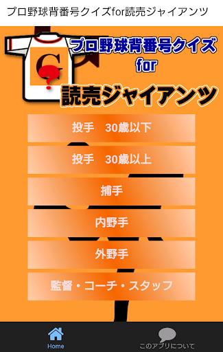 プロ野球背番号クイズfor読売ジャイアンツ