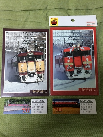 711系グッズ(ポストカード)