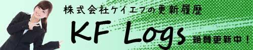 (株)ケイエフの更新履歴 KF Logs、絶賛更新中!