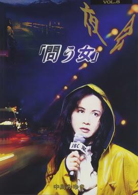 [TV-SHOW] 中島みゆき – 夜会 VOL.8 問う女 (2000/11/22)