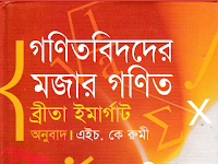 গণিতবিদদের মজার গণিত - লেখক: ব্রীতা ইমার্গাট - ফ্রি pdf ফাইল