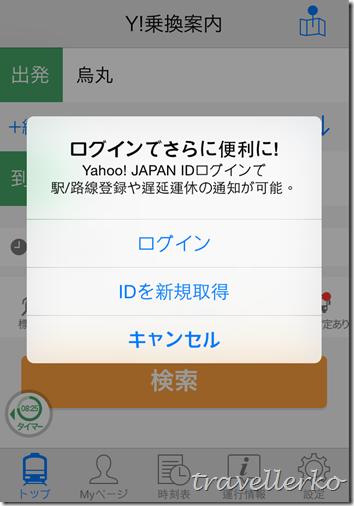 【教學】Yahoo!乗換案內:日本自由行大眾運輸搭車必備交通APP(iOS)02