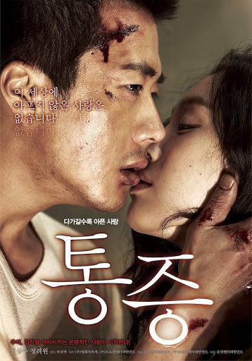 Pained (2011)