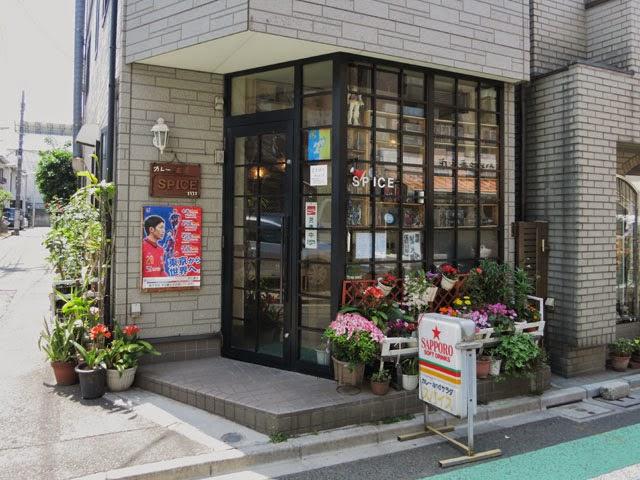 カレーの店スパイス@幡ヶ谷