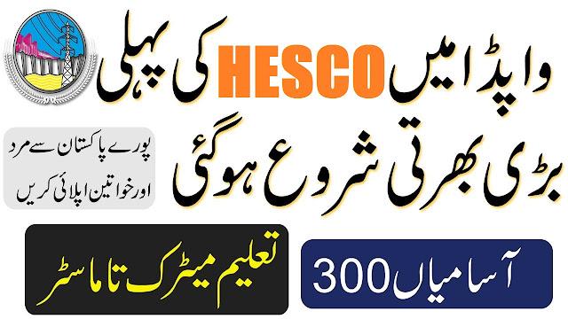 WAPDA HESCO Jobs 2021