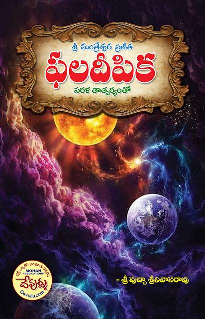 Phaladeepika telugu Mantreswara | ఫలదీపిక – మంత్రేశ్వర – Sri puchha Srinivasa Rao