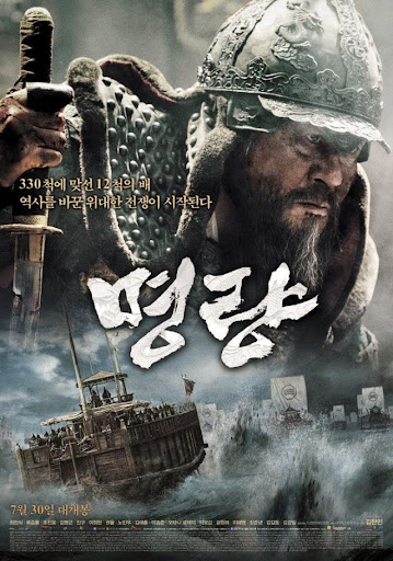 Roaring Currents - Battlefield - Whirlwind Sea - Thuỷ chiến