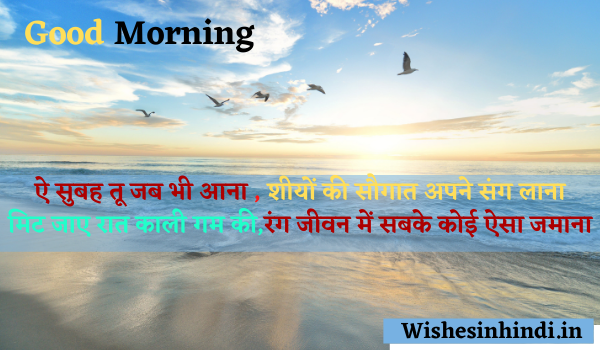 Good Morning Wishes In Hindi images