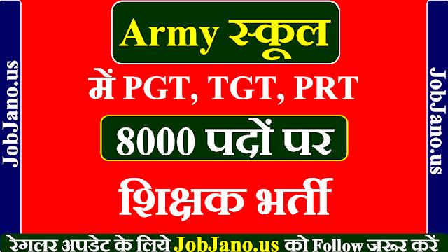 आर्मी स्कूल भर्ती 2020, Army School Bharti 2020, PGT TGT PRT 8000पदों पर भर्ती